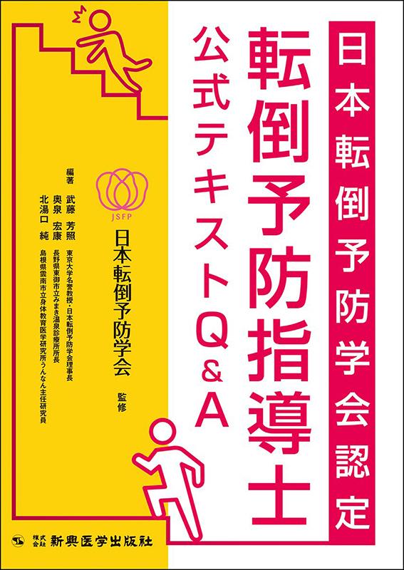 #87 日本転倒予防学会認定 転倒予防指導士 公式テキストQ&A