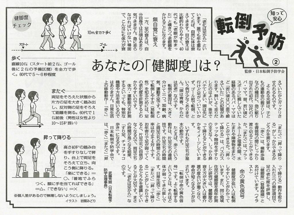 20180812赤旗新聞