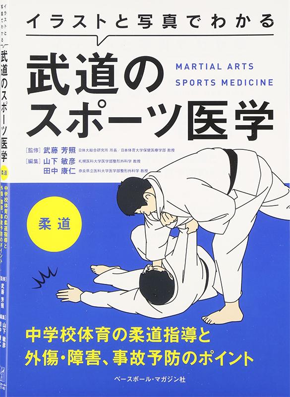 #81  武道のスポーツ医学 柔道