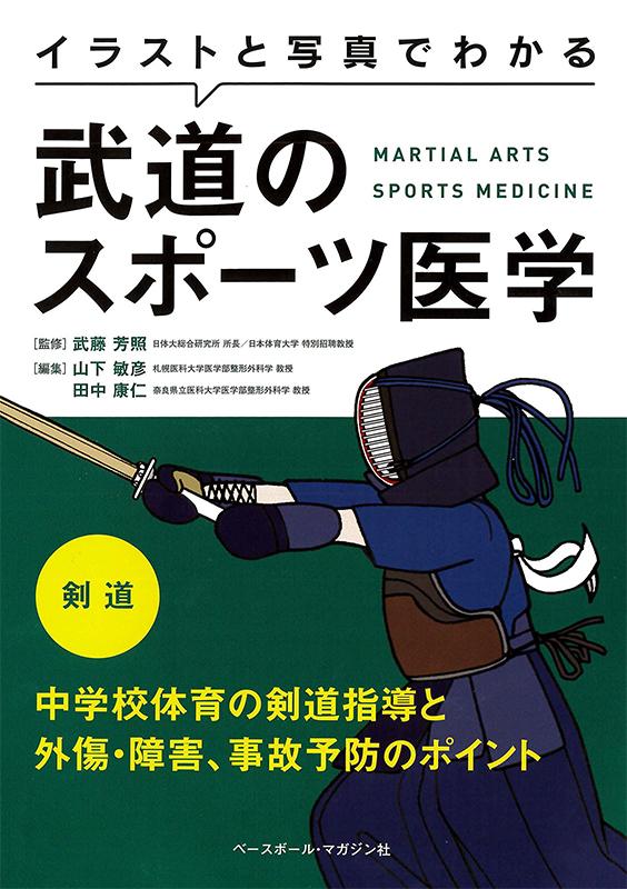 #85  武道のスポーツ医学  剣道