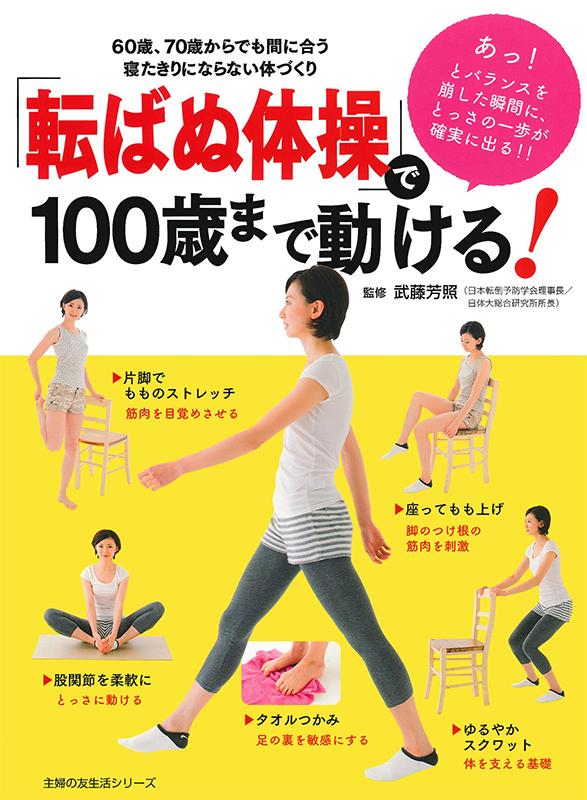 #78  「転ばぬ体操」で100歳まで動ける! (主婦の友生活シリーズ)