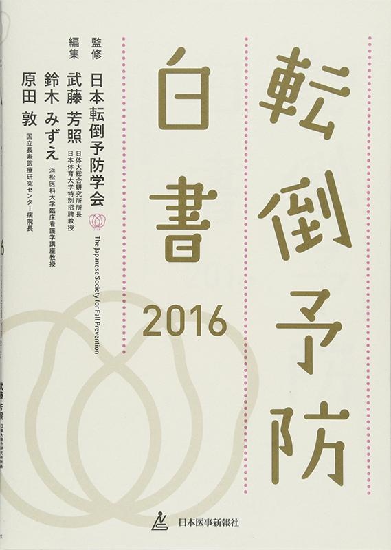#84  転倒予防白書 2016