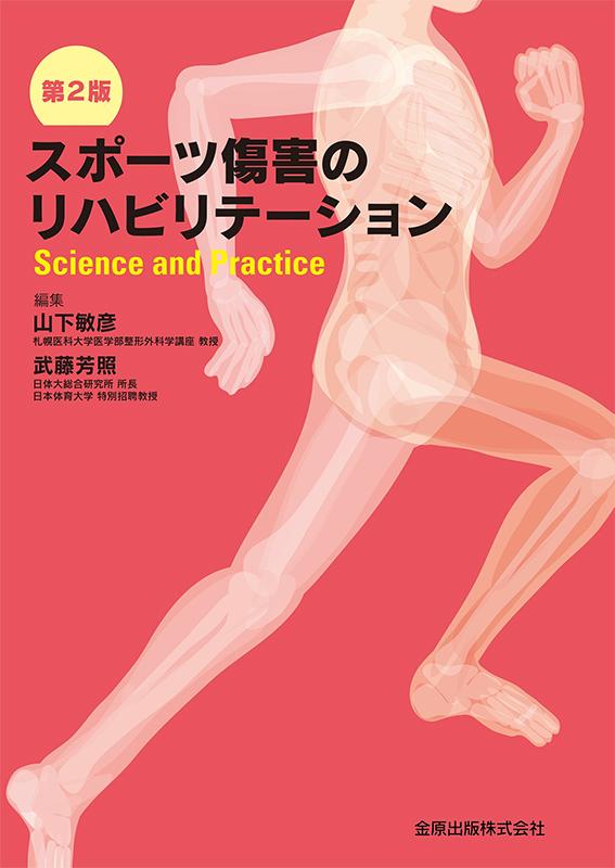 #86  スポーツ傷害のリハビリテーション 第2版: Science and Practice