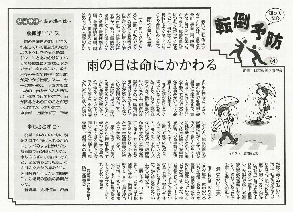 20180902赤旗新聞
