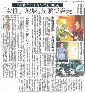20190201西日本新聞