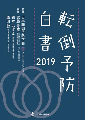 #94 転倒予防白書2019