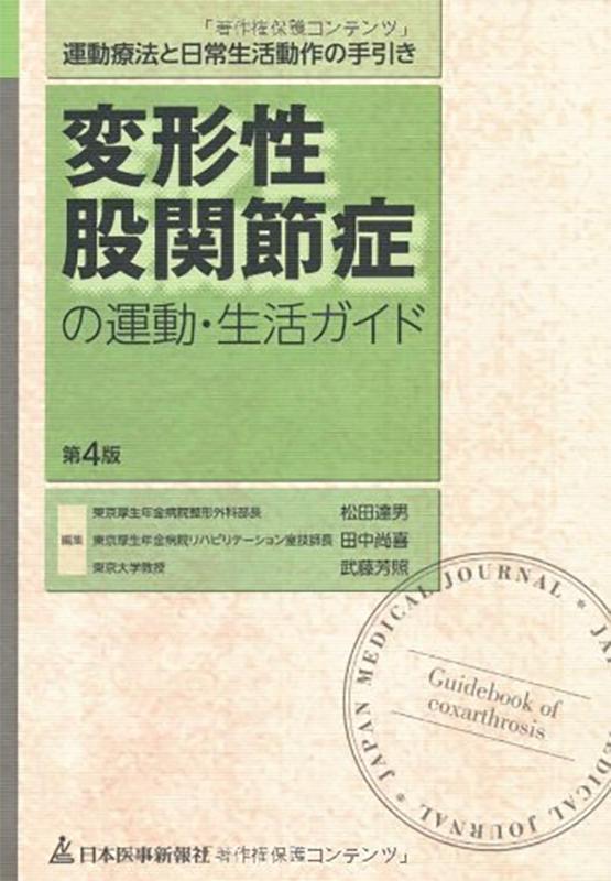 #70 変形性股関節症の運動・生活ガイド(第4版)
