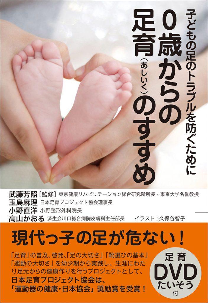 #96   0歳からの足育(あしいく)のすすめ  子どもの足のトラブルを防ぐために