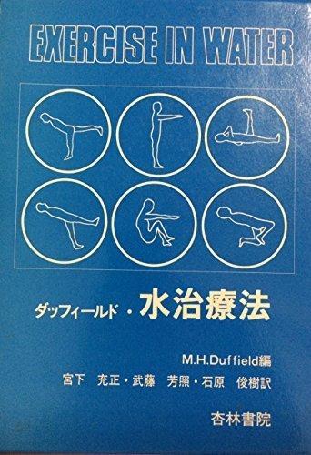 #06『ダッフィールド・水治療法』