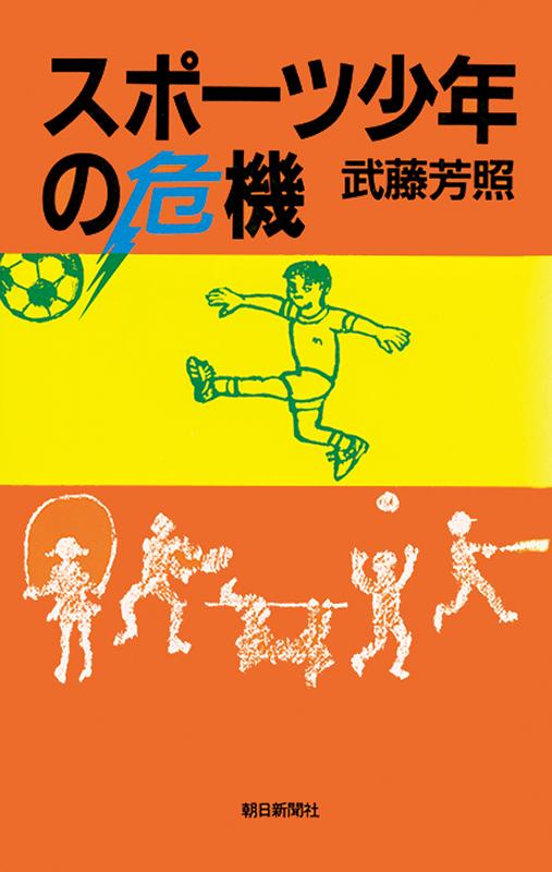 #07『スポーツ少年の危機』