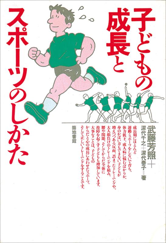 #08『子どもの成長とスポーツのしかた』